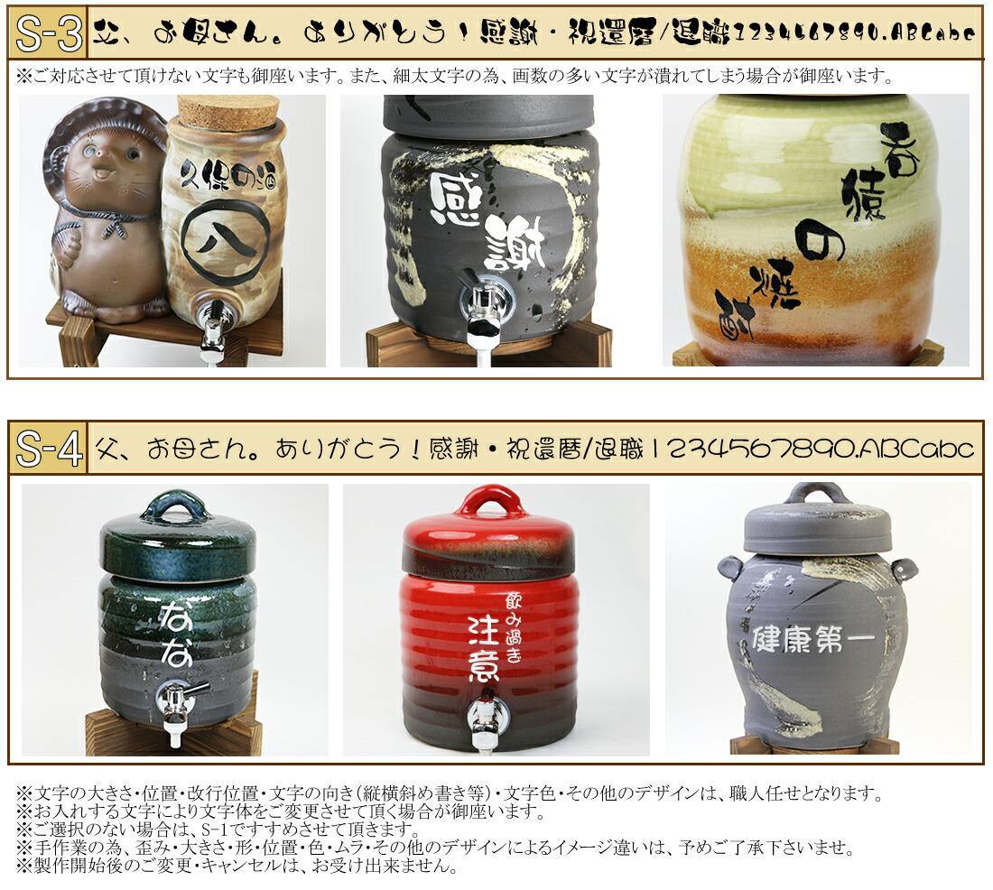 焼酎サーバー 名入れ 還暦祝い 焼酎カップ 陶器