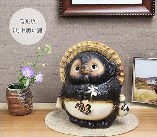 信楽焼たぬき 陶器タヌキ 狸置物