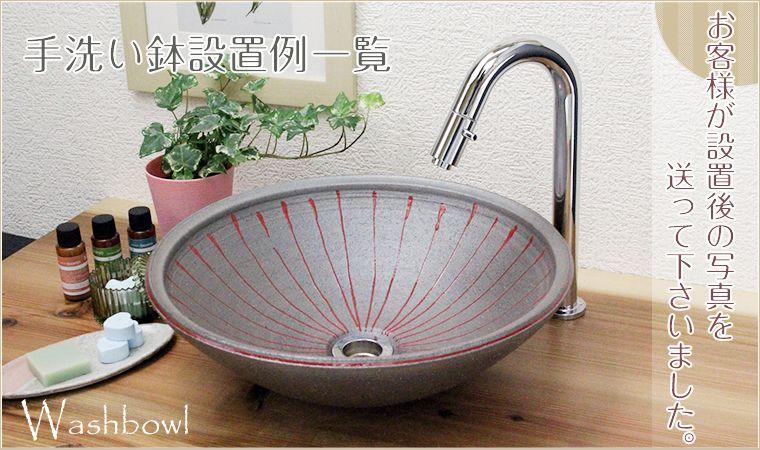 手洗い鉢 設置例