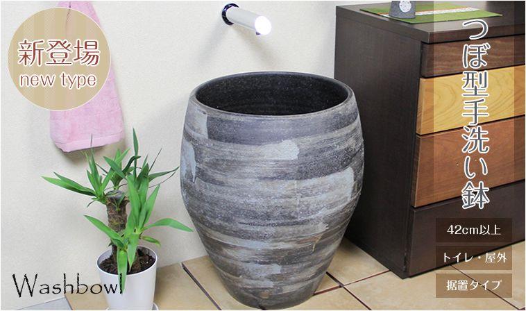 つぼ型 手洗い鉢