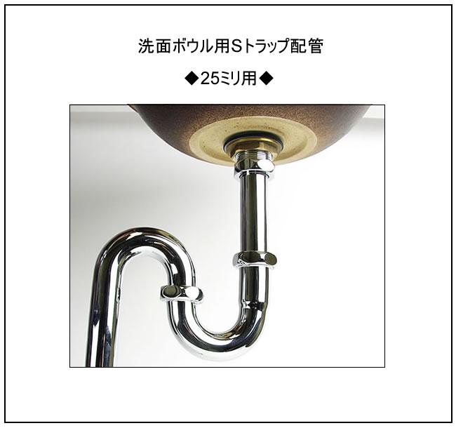 手洗い鉢の配管