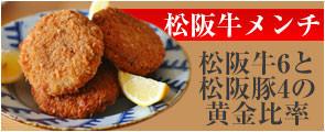 松阪牛メンチ