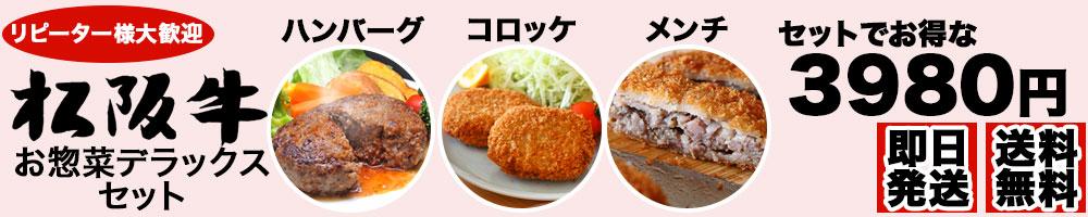 お惣菜デラックスA
