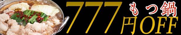 もつ鍋777円クーポン