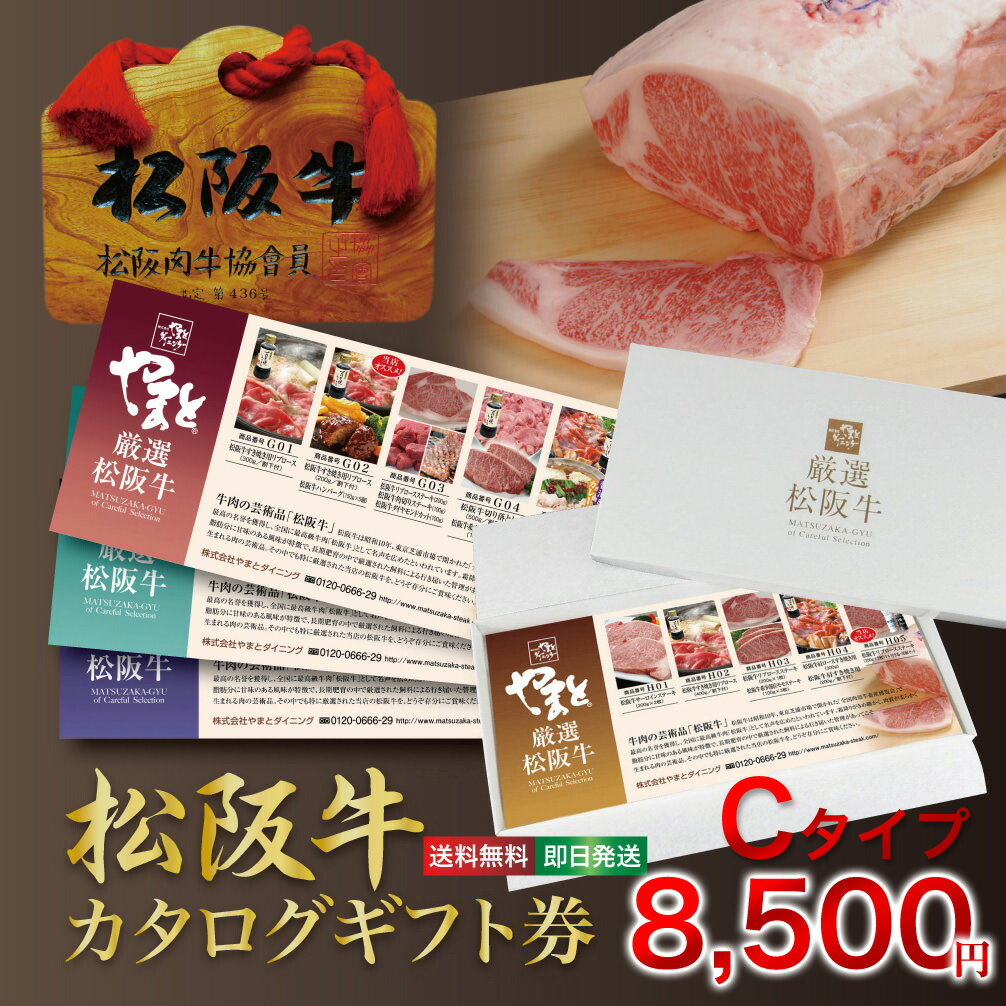 松阪牛ギフト券C