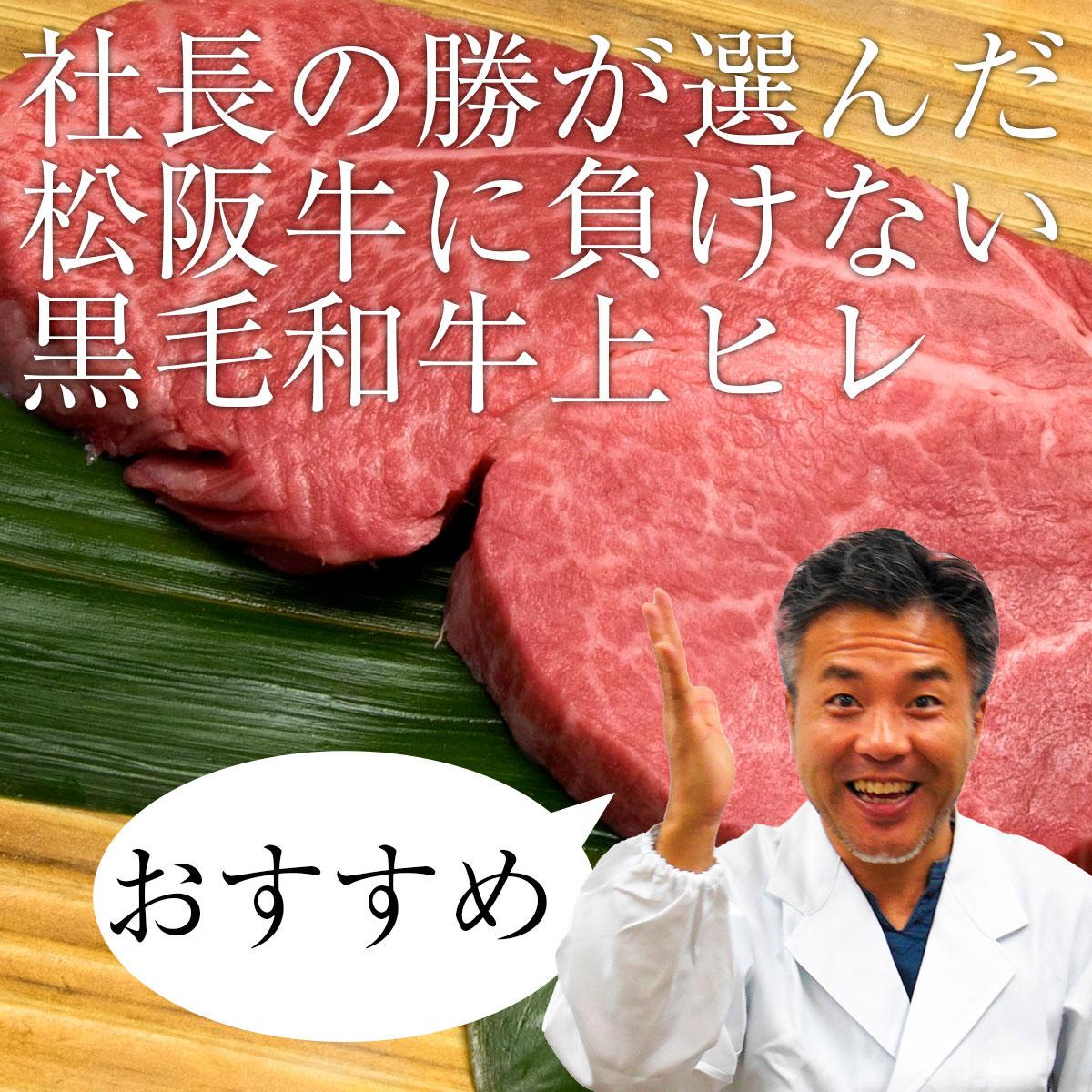 やまと 松阪 牛