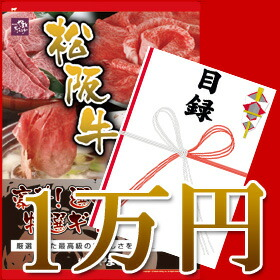 目録壱萬円