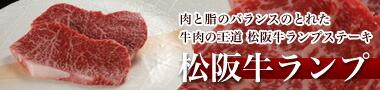 松阪牛ランプ