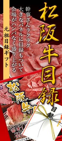 松阪牛目録
