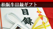 松阪牛目録ギフト