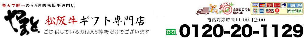 松阪牛ギフト専門店やまと