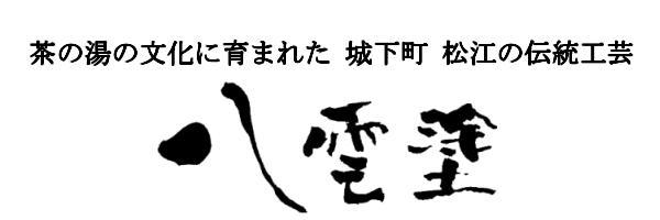 茶の湯の文化に育まれた 城下町松江の伝統工芸