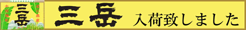 屋久島直送焼酎三岳