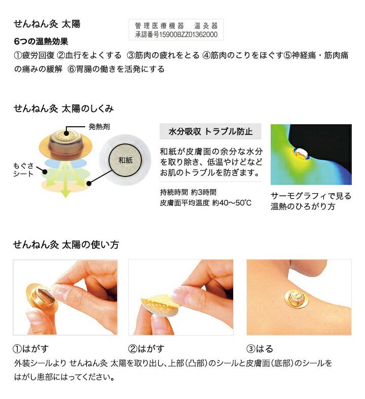 ねん 灸 太陽 せん ただ押すよりも効果的!せんねん灸の効果や使い方を徹底解説