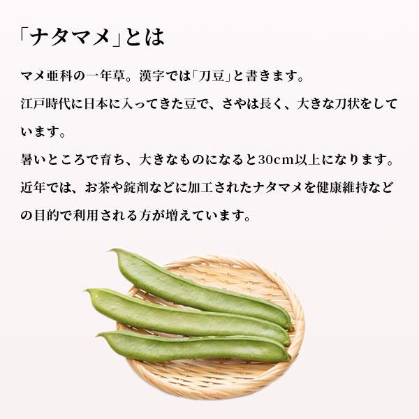 副作用 なた豆茶