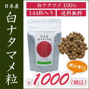 ナタマメ粒1000円