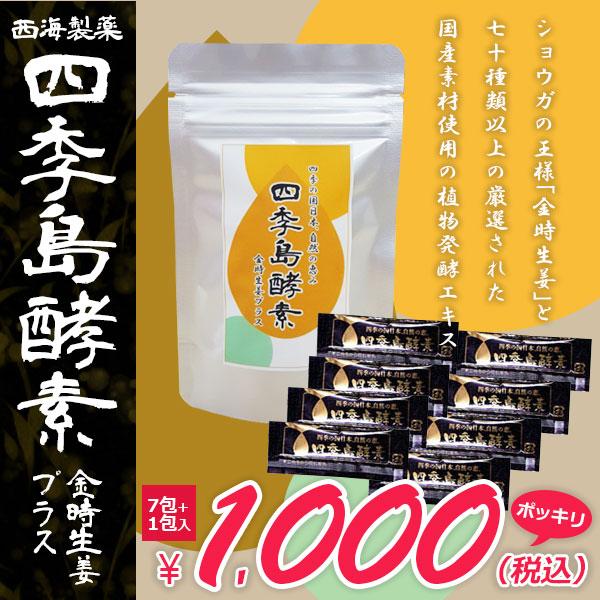 四季島酵素1000円