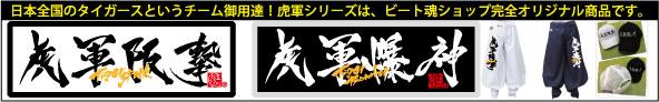 虎軍〜タイガース魂シリーズ