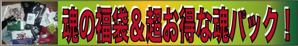 スポ魂Tシャツ・シリーズ