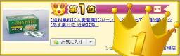 【祝】楽天ランキング1位受賞