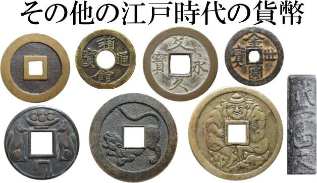 楽天市場】日本のコイン > 江戸時代の貨幣 > その他の江戸時代の貨幣 ...