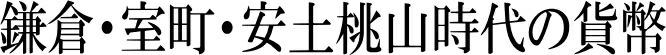 鎌倉・室町時代に流通した貨幣