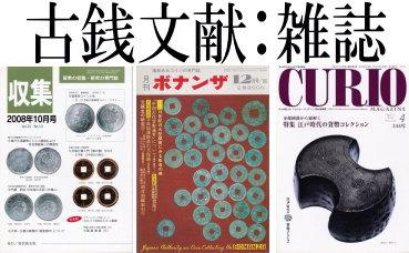 古銭文献:雑誌