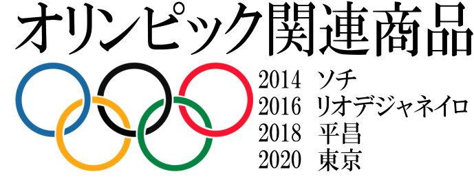 オリンピック関連コイン