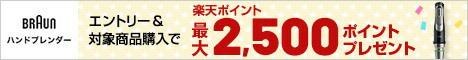 ハンドブレンダー特集 4/18(日)9時まで