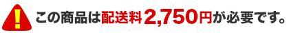 配送料2750円