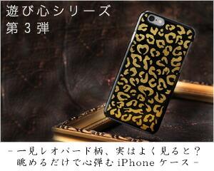 iPhoneケース レオパード