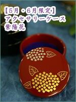 アクセサリーケース紫陽花