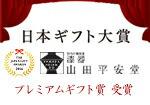 日本ギフト大賞2016プレミアムギフト賞受賞