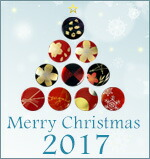 2017年クリスマス特集