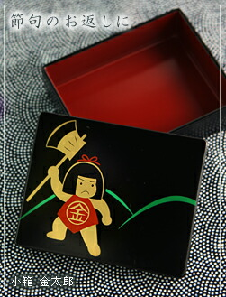 小箱 金太郎