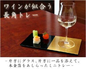 ワインが似合う長角トレー