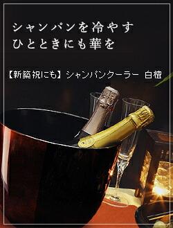 シャンパンクーラー 白檀