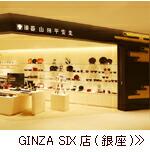 GINZA SIX店(銀座)