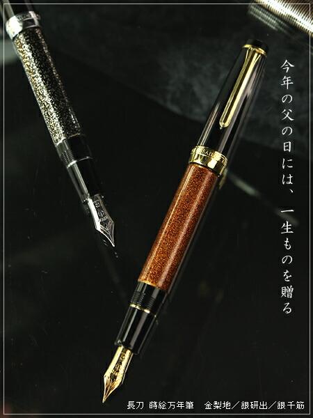 長刀万年筆