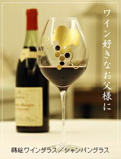 蒔絵ワイングラス、シャンパングラス