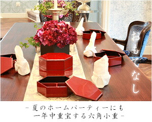 漆器 モダン重箱 金蒔絵 二段重 龍華 (洋風 迎春 お正月 おせち ホームパーティー)
