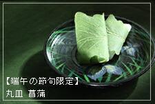 丸皿 菖蒲