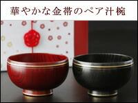 和むペア汁椀
