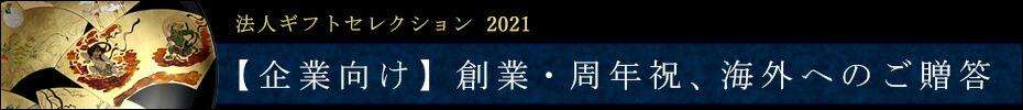 2021年の贈答品