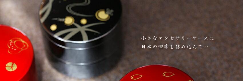 日本の四季を詰め込んで