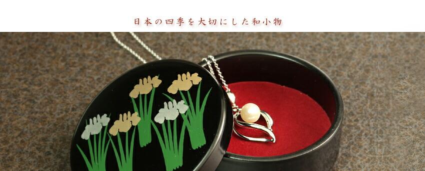 日本の四季を大切にした和小物