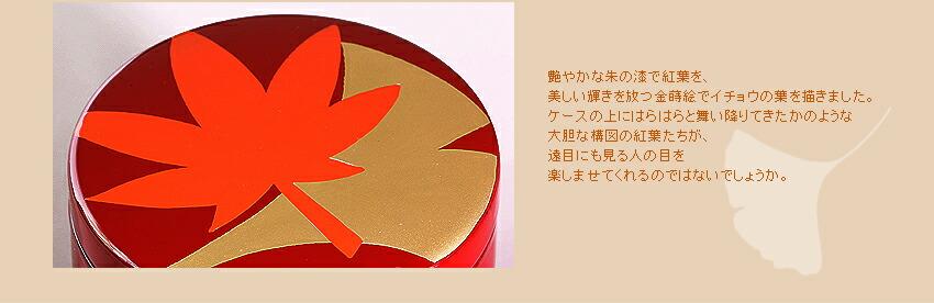 朱の漆で紅葉を、金蒔絵でイチョウの葉を