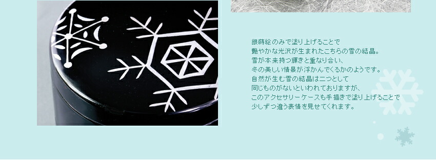 銀蒔絵で塗り上げた雪の結晶