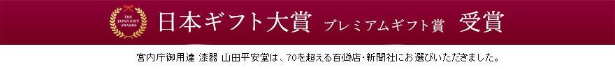 日本ギフト大賞 プレミアムギフト賞受賞