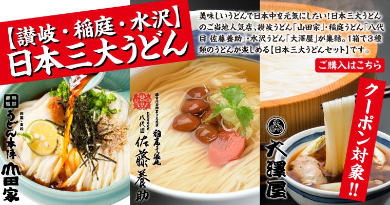【讃岐・稲庭・水沢】日本三大ご当地うどんを食す。